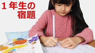 まーちゃん小学一年生の宿題はこんな内容です☆himawari-CH thumbnail