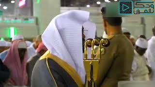القارئ د.ياسر الدوسري يتجلى بآداء حزين لخواتيم سورة مريم