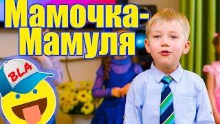 ВСЕ МАМЫ ПЛАЧУТ - Мамочка-мамуля - песня Марины Рожковой на Утреннике в детском саду.