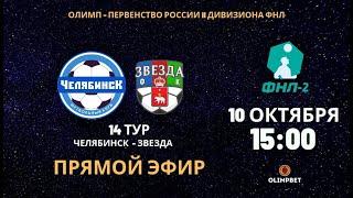 ФНЛ-2. 14 тур. ФК Челябинск - ФК Звезда Пермь