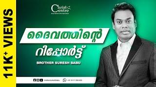 Gods Report - Bro Suresh Babu