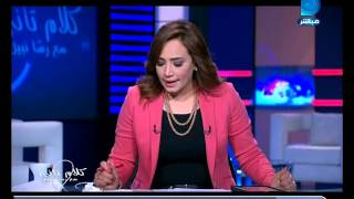 كلام تاني| حسام رفاعى: يعلق على أفراج عودة الترابين