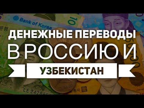 Как отправить деньги из КОРЕИ на карту, Яндекс Деньги или Киви Кошелёк.