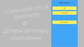 социальная сеть в Sketchware. #1 Делаем заготовку приложения