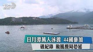 日月潭萬人泳渡 44國參加破紀錄 颱風攪局恐延