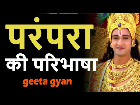 tradition definition | culture | bhagwat geeta in hindi | bhagavad gita | Parampara  By Lord Krishna