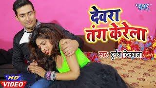 #Hd Video - देवरा तंग करेला | #Durgesh Dilwala | Devra Tang Karela | Bhojpuri New Song 2020