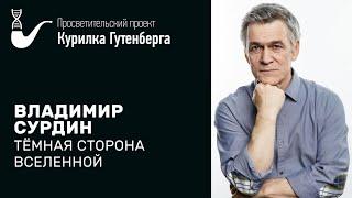 Темная сторона Вселенной – Владимир Сурдин