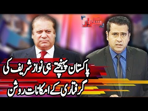 Takrar With Imran Khan | 1 November 2017 | Express News