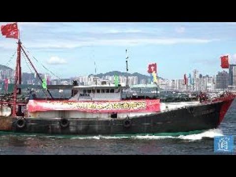 慶國慶賀回歸撐警隊 香港70艘漁船巡維港 - YouTube
