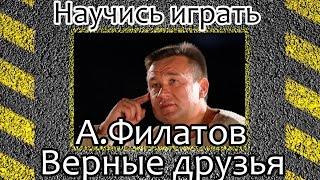 Как играть Алексей Филатов-Верные друзья. Уроки игры на гитаре