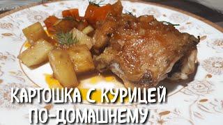 Картошка с курицей по домашнему блюда на сковороде и в духовке быстрый ужин мясное блюда