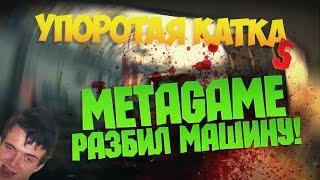 �������� ����� #5 : METAGAME ������ ������