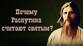Юрий Воробьевский   Почему Распутина считают святым?