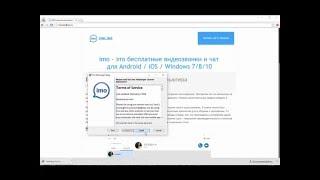 видео Скачать IMO на Android бесплатно: приложение для телефона на русском языке