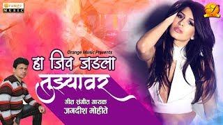 Ha Jiv Jadla Tuzyavar | Most Romantic Song | Jagdish Mohite | Valentine Day Special - Orange Music