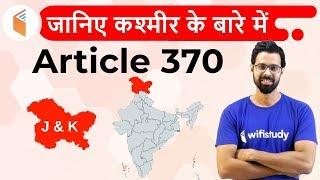 जानिए Kashmir के बारे में Article 370 | What is Article 370?