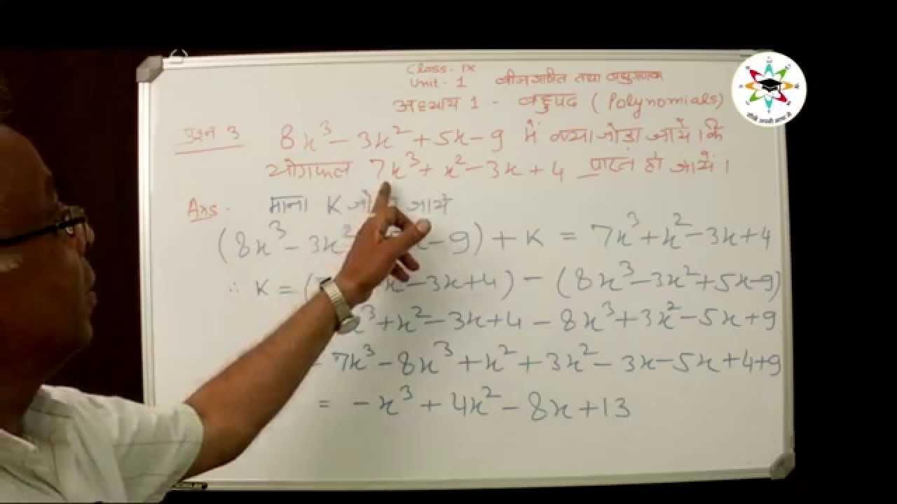 यूपी बोर्ड कक्षा 9 बहुपद अध्याय 1 (UP Board Class 9 Maths in Hindi: Algebra  -- Polynomials Q&A)
