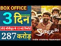 Super 30 Box Office Collection Day 3, Super 30 3rd Day Collection, Hrithik Roshan, Mrunal Thakur