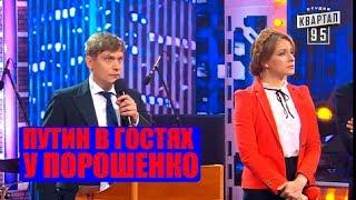 Порошенко и Путин друзья - Такого никто не ОЖИДАЛ Нежданчики или Вот это Поворот Приколы До СЛЁЗ