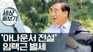 '아나운서 전설' 임택근, 지병으로 11일 별세 | 사건상황실