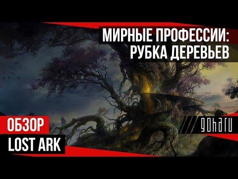 Lost Ark - Рубка дерева