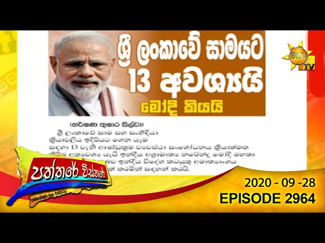 Hiru TV Paththare Wisthare | Episode 2964 | 2020-09-28