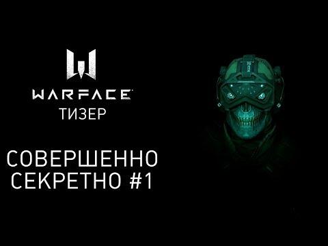 совершенно секретно warface
