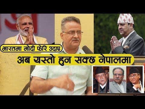 Narendra Modi   भारतमा फेरी मोदी । अब केपी आउट हुन्छन् प्रचण्ड प्रधानमन्त्री बन्छन् Divesh Jha