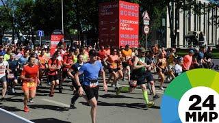 Забег всем миром: как тысячи атлетов покорили улицы Москвы в полумарафоне - МИР 24