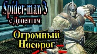 Прохождение Spider man 3 the game (человек паук 3) - часть 19 - Огромный Носорог