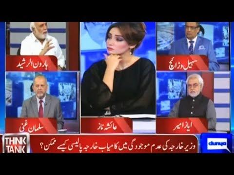 Think Tank With Syeda Ayesha Naaz - 11 June 2017 | Dunya News