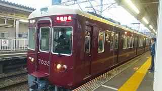 阪急7033F+6007F 石橋阪大前駅発車