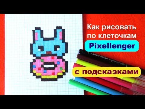 Пончик и Зайчик Как рисовать по клеточкам Просто How To Draw Donut Rabbit Pixel Art