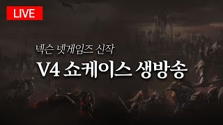 [생방송] 넥슨 넷게임즈 신작 V4 쇼케이스 라이브