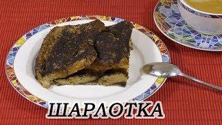 Шарлотка, старинный рецепт из черствого хлеба с шоколадом./Charlotte with chocolate