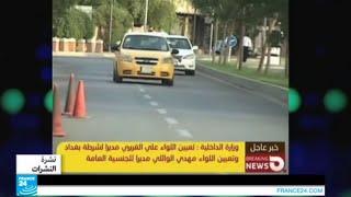 العراق - الحد من سرقة السيارات المستخدمة في التفجيرات