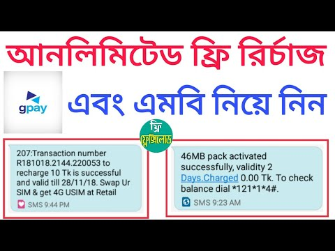 Gpay Free MB & Free Mobile Recharge | Unlimited mobile