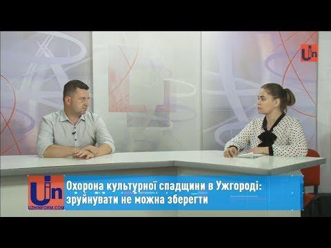Охорона культурної спадщини в Ужгороді: зруйнувати не можна зберегти