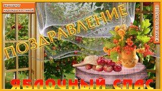 Поздравление с Яблочным Спасом| Преображение Господне| Футаж HD Яблочный Спас