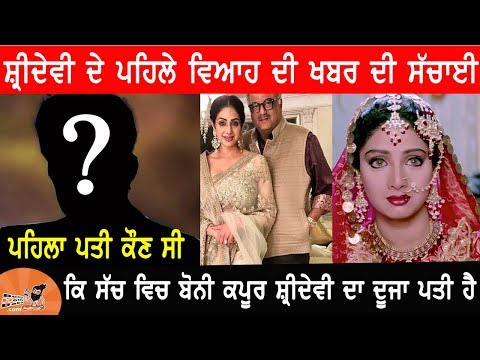 Sridevi First marriage Truth Story In Punjabi | Sridevi First Husband | Biography | Family | Son