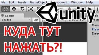 Как пользоваться Unity 3d? Unity это просто! Уроки для начинающих #1