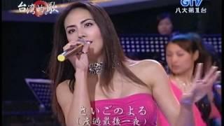 田麗 - ダンシング˙オールナイト ( Dancing All Night ) 【日文演唱】