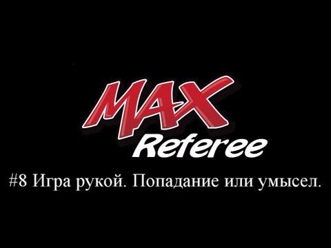 #8 MAXRef - Мини-футбол, правила игры. Игра рукой. Попадание или умысел.