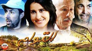 Film Marocain  Les Jumeaux l HD l   فيلم المغربي التوام