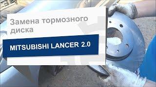 Замена тормозного диска Abe C35036ABE на Mitsubishi Lancer