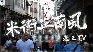 台南南吼音樂祭,米街正南風-[老王TV]
