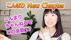 まり 動画 こん