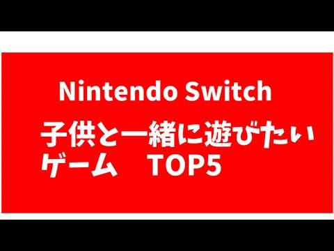 【Nintendo Switch】 子供と一緒に遊びたいゲーム TOP5   【ニンテンドー スイッチ】