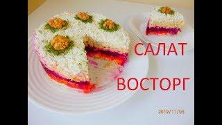 САЛАТ ВОСТОРГ - ПОДОЙДЕТ НА ЛЮБОЙ ПРАЗДНИК / SALAD FOR NEW YEAR